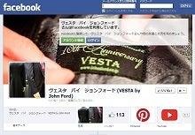VESTA ヴェスタ-FB_top