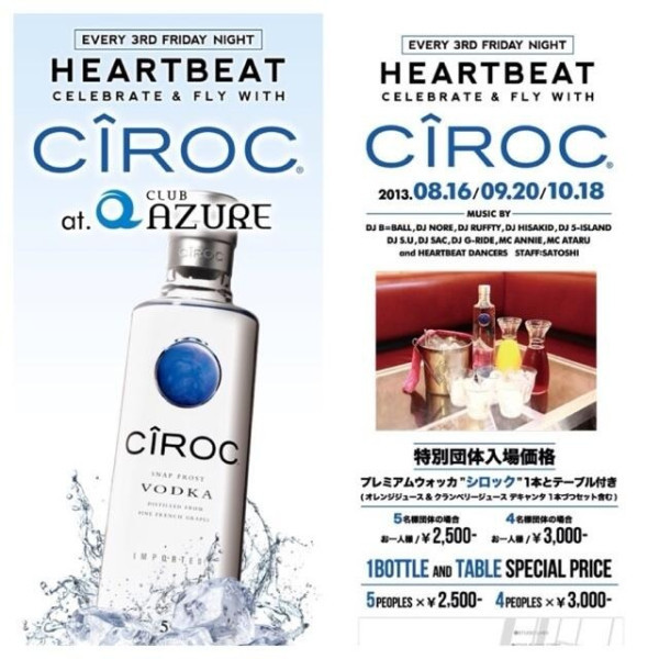 HEARTBEAT@CLUB AZUREのブログ