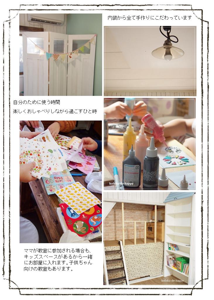手作り雑貨の小さなお店 【レンタルボックス】 DOUDOU