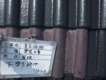外壁塗装本舗のブログ-I様邸Y下塗り