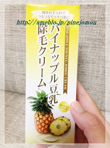 パイナップル豆乳除毛クリームを通販で購入しました
