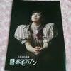 2013年夏の思い出☆その2 ~ミュージカル『赤毛のアン』@新宿文化センター~の画像
