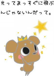 イキアタリ・バッタリ☆-20130824