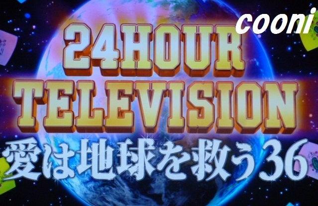 24時間テレビの智!①【オープニング~ドラマまで】 | 隠れ嵐 ...