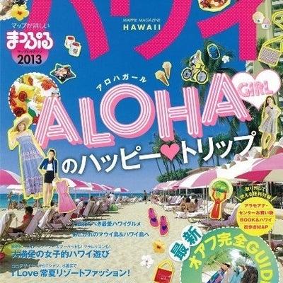 ハワイの持ち物リストの記事に添付されている画像