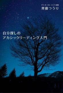 $斉藤つうりのブログ 『ブッダプログラム』