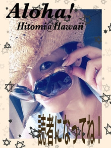 Hitomi@ハワイ~海外で子育てママのAloha Smile~-image
