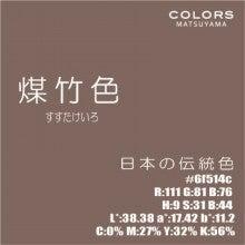 8月26日の色は『煤竹色』 | COLO...