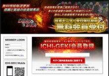 勝てる競馬予想サイトの口コミや評判と詐欺サイト大研究-ICHI-GEKI