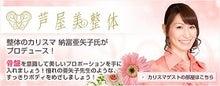 骨盤矯正の芦屋美整体 納富亜矢子のブログ-ショップチャンネル カリスマ 納富亜矢子