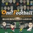 「サッカーゲームキン…