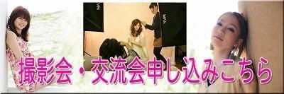 静岡LGPフォトサークル撮影会☆モデル募集☆