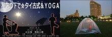 星空の下で☆タイ古式&YOGA