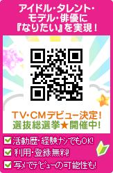 「アイドルテレビ」アイドル募集公式サイト