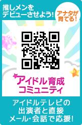 「アイドルテレビ」アイドル応援公式サイト