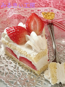ハンドメイド雑貨 みるきぃ工房-いちごのケーキ1