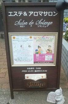 市原市・エステ&アロマのご褒美サロン『 Salon de Solange/サロン・ド・ソランジュ』-1377669939105.jpg