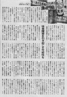 西村nyudow入道のブログ-激安ニセモノ食品がアブナイ ③