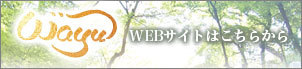 京都のパワーストーンサロン「Wayu~わゆう~」-wayu web site