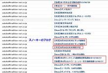 FX比較 スノーキーのブログ-20130828外為どっとコム無料速報メール