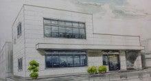 社長のブログ-新社屋完成イメージ