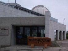 ラシーヌ スタッフのブログ-天文台
