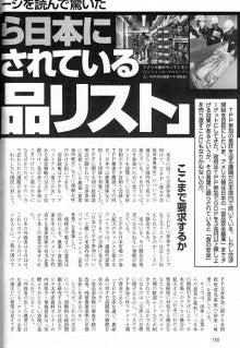西村nyudow入道のブログ-添加物食品リスト①