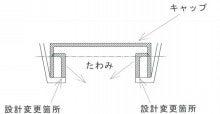 $アンジョウハーツプロジェクトひできちの 若手エンジニア3度のメシよりものづくり-Ver2.1_断面図