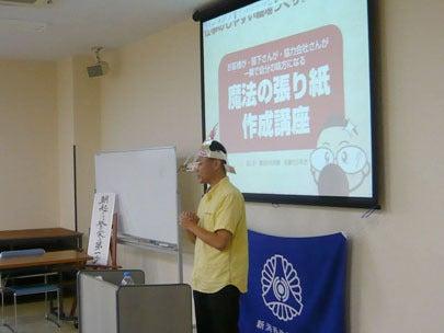 新潟西倫理法人会のモーニングセミナーで講演する新潟の魔法の名刺屋