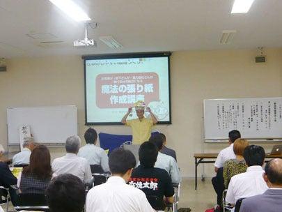 効果的な張紙(貼紙)の書き方を講演するセミナー講師、佐藤たかあき