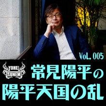 音と語りのダウンロードサイト、ラジオデイズ-陽平天国の乱 vol.5