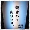 『焼はまぐり☆青山八番too』^〜^♪の画像