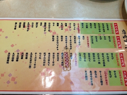 武庫之荘 回転寿司 海鮮寿司丸徳