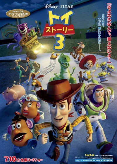 toy story 3 ぺこオフィシャルブログ cotton candy powered by