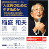稲盛和夫講演会IN仙台の画像