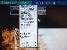 十勝野機動部隊 まーぼのブログ