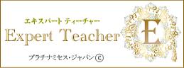 """プラチナミセス・ジャパン""""エキスパートティーチャー"""""""
