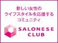 """サロネーゼ倶楽部"""""""