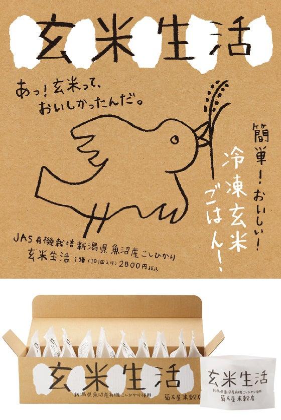 菊太屋米穀店 24年産 JAS有機栽培新潟県魚沼産こしひかり使用