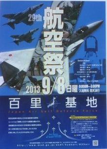 内山家具 スタッフブログ-201309koukuu