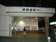 終着駅を訪ねて