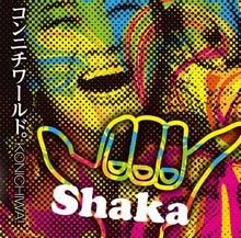 $ShakaのシャキシャキHAPPYライフ!!!!