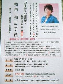 夢現ブログ-パンフレット1