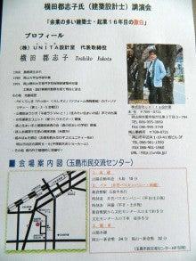 夢現ブログ-パンフレット2