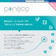 conecc(コネッ…