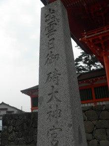 $  あなたの婚活成功を応援する コンサルタントチームのブログ-日御碕神社
