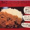 【KOSUGI CURRY】今週の週替わりカレー(1/17〜22)の画像