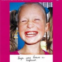 『日本歯技』2013…
