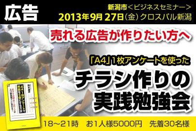 「A4」1枚アンケートを使ったチラシ作りの実践勉強会(新潟)