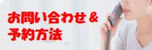 $札幌市清田区の骨盤矯正・小顔矯正サロン・ベルフィオーレ:佐藤かおり